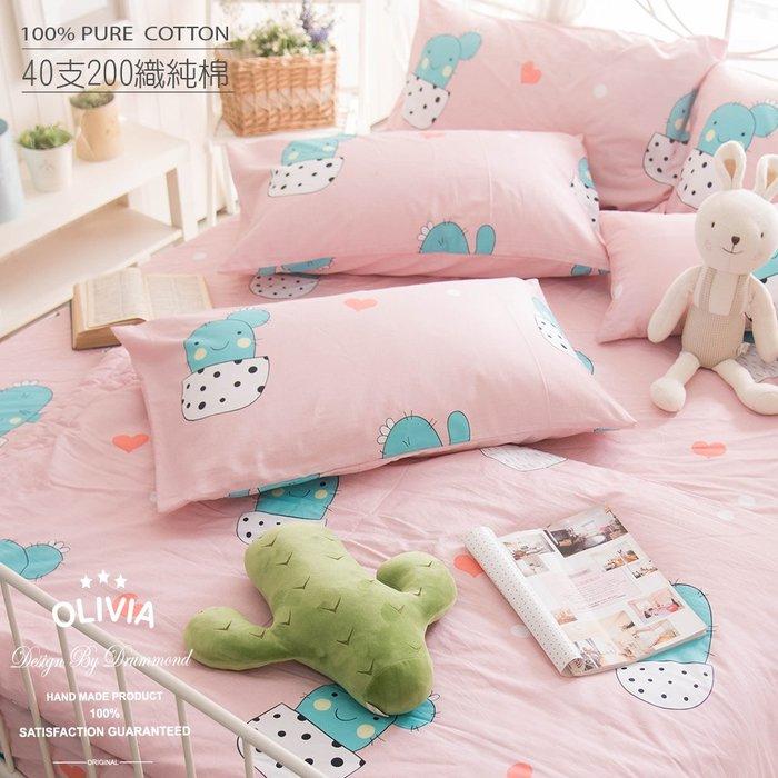 【OLIVIA 】40支200織純棉/  標準單人床包美式枕套兩件組(不含被套)【仙人掌 粉】  童趣系列