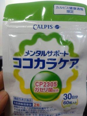 日本 可欣可雅 calpis 可爾必思  CP2305 加氏乳酸桿菌 30日份