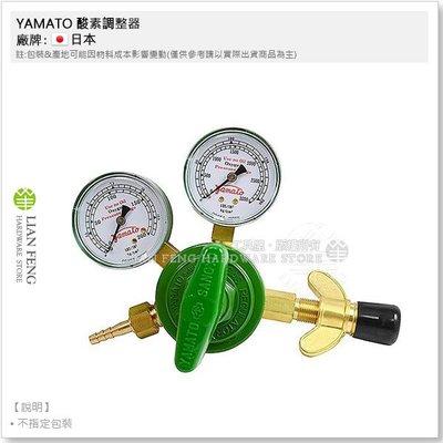 【工具屋】YAMATO 酸素調整器 氧氣調整 氧氣錶 (YR-70 綠) 氧氣乙炔 熔接 溶断用調整器 日本品牌