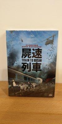 韓國電影 Train to Busan 屍速列車 DVD 孔劉, 馬東石, 鄭裕美, 崔宇植, AN Sohee