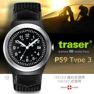 丹大戶外用品【Traser】Traser P59 Type 3 黑錶款
