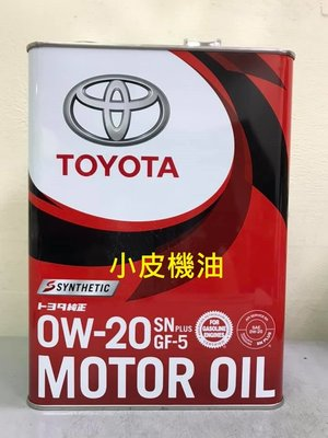 【小皮機油】豐田日本鐵罐 TOYOTA 0W20 0W-20 四公升裝(油電車可用)Hybrid LEXUS