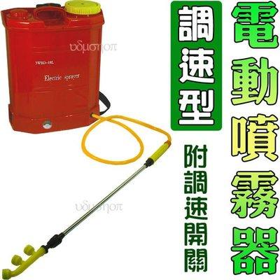 電動噴霧器(可調速型)16公升噴霧筒 電動噴霧機/ 噴水器 電動噴藥機.噴農藥桶*15919*