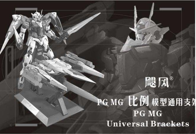[現貨 八折 PG 00 專用]颶風 鋼彈 萬能 支架 PG MG 1/60 1/100 鋼彈模型專用 通用 報喪