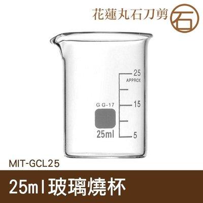 玻璃燒杯25ml 刻度杯 帶刻度燒杯 ...