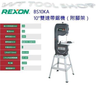 """(木工工具店)刷卡價-力山REXON~BS10KA 10""""雙速帶鋸機(附腳架)免運費"""