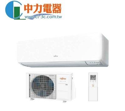 ASCG040KGTA/AOCG040KGTA*聊聊議價* 7坪 冷房能力4.1KW 變頻冷暖 富士通