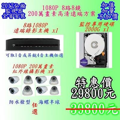 2018弘瀚監視器安裝加值加量不加價@AHD8路1080P錄影主機+200萬紅外線攝影機X8+2000G硬碟+安裝