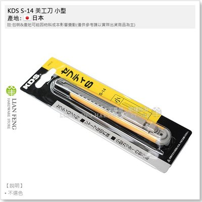 【工具屋】*含稅* KDS S-14 美工刀 小型 PVC 內附刃2片 刃厚0.38 不選色 文具 事務 工作刀 日本製