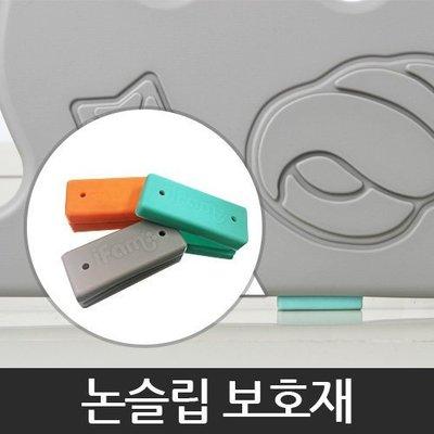[圍欄舊客限定] 韓國 圍欄止滑墊 適用IFAM圍欄 舊客獨享優惠一個25元(另開賣場唷)
