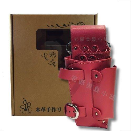 [本革手作]真皮皮革剪刀包-粉色-5隻裝(可放電剪)