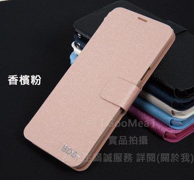 【GooMea】3免運Samsung三星 A8 Star 6.3吋 蠶絲紋 皮套站立 香檳粉 插卡 手機殼手機套 保護套