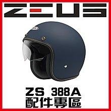 ㊣金頭帽㊣【可面交】【瑞獅 ZEUS ZS-388A 系列 素色 彩繪 配件】鏡片 內襯 原廠 正品 購買專區