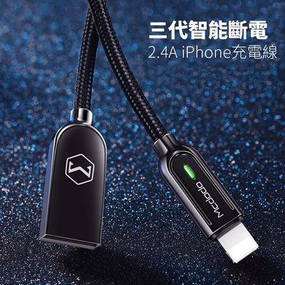 【全新三代】 iPhone智能斷電充電線 100%智能斷電 快充線 2A 閃充線 雙色燈控 循環補電 編織線 充電線