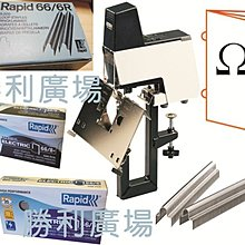 Rapid 106電動訂書機 瑞典Rapid 106電動訂書機 騎馬釘書機 歐姆釘 歐姆釘裝訂 掛勾釘 Ω釘