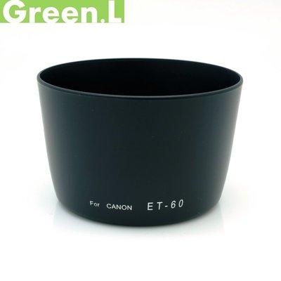 又敗家Green.L副廠相容Canon原廠ET-60遮光罩陽罩適90-300mm 55-250mm F4-5.6 USM 台南市