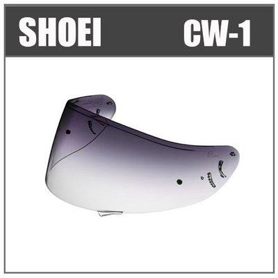 【現貨 HT色】SHOEI  CW-1 CW1 PILNLOCK 漸層片X-12 XR-1100 Z-6 QWEST專用