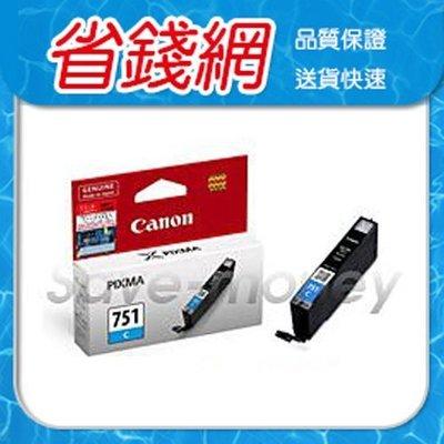 CANON CLI-751C 藍色 佳能原廠墨水匣 MG5470/6370/MX727/927/IP7270 【省錢網】