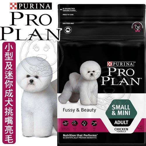 【🐱🐶培菓寵物48H出貨🐰🐹】冠能Pro Plan》小型及迷你成犬挑嘴亮毛配方2.5kg 特價699元自取不打折