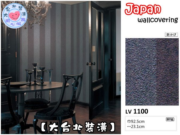 【大台北裝潢】日本進口期貨壁紙LV* 粗直條紋(2色) | 1099-1100 |