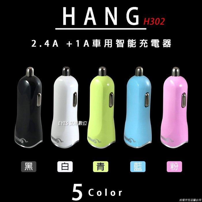 商檢認證車充頭【HANG H302】高速2.4A.1A  適用全系列 iOS 蘋果 安卓 快充頭手機充電頭座快速充電頭