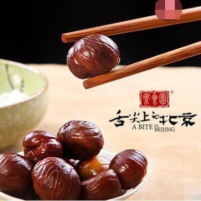 小嘴嘟嘟-【甘栗仁500g】老北京特產燕山甘甜栗子即食板栗仁休閑零食