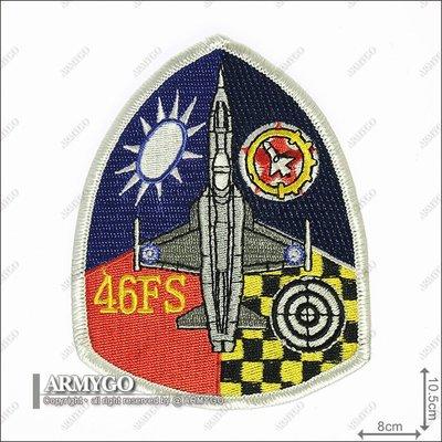 【ARMYGO】空軍第46中隊 部隊臂章 (2)