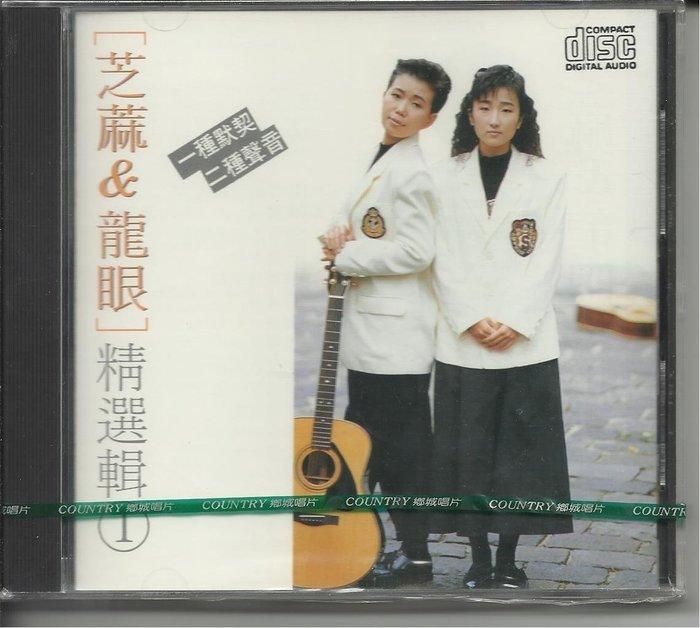 鄉城唱片首版:芝麻&龍眼精選輯1 CD_全新未拆