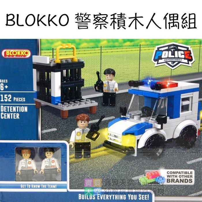 ◎寶貝天空◎【BLOKKO 警察積木人偶組】小顆粒,城市警察系列,特警警車警備總部,可與LEGO樂高積木相容