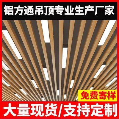 【現貨即出】鋁方通吊頂木紋鐵方通材料u型槽鋁格柵辦公室天花板吊頂材料 自裝【618促銷】