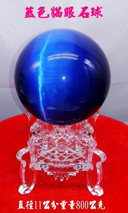 """B-932""""藍色貓眼石球""""找同類及天然玉石水晶瑪瑙蜜蠟雞血石壽山石雕件印材/請直接進入【UN好物市集】很快就能找到"""