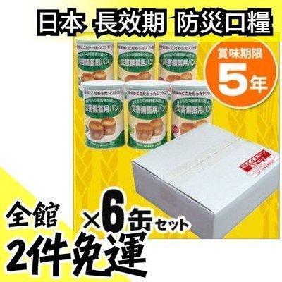 【麵包罐頭 3種口味6入】日本 亞馬遜熱銷 防災口糧 長期保存5年  防災食品 登山露營野外求生【水貨碼頭】