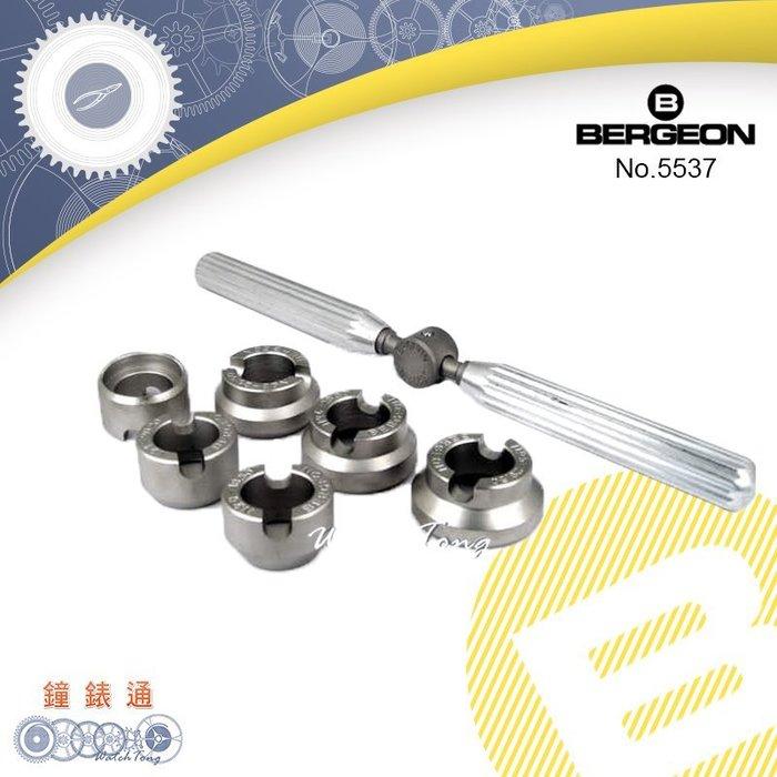 預購商品【鐘錶通】B5537《瑞士BERGEON》輕便開闔勞力士/ROLEX專用開蓋 ├旋轉開錶工具/手錶維修工具┤