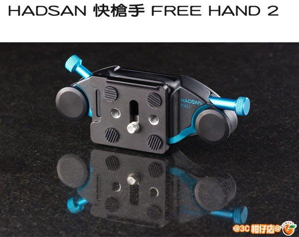 @3C 柑仔店@ HADSAN 快槍手 FREE HAND 2 二代 湧蓮公司貨 (不含槍套) HD1195