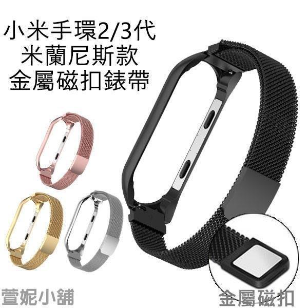 小米手環3專用 小米錶帶 小米金屬錶帶 米蘭尼斯款 金屬磁扣錶帶 磁石手環