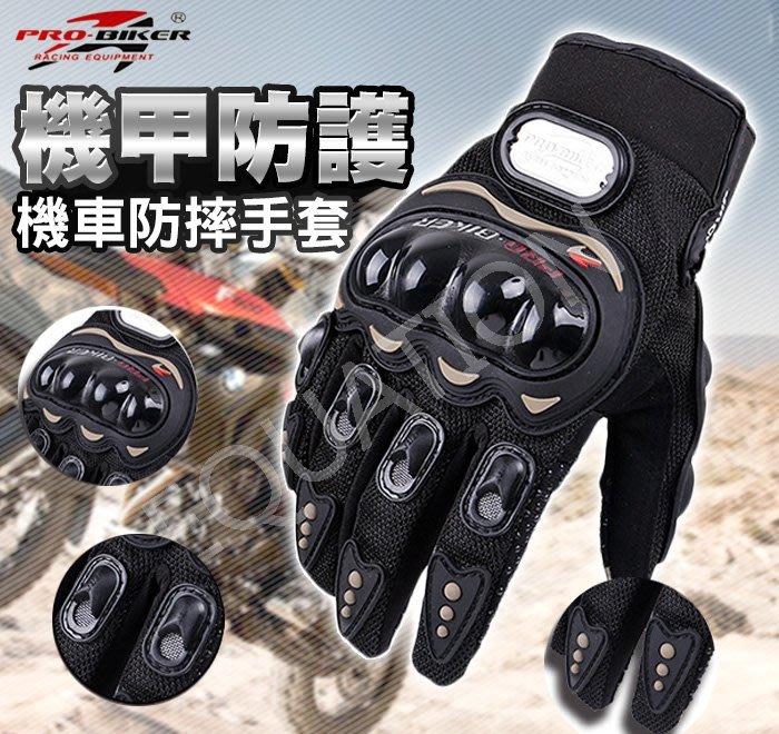 PROBIKER  機車手套 全指手套  防摔手套 防風手套 方程式單車  方程式