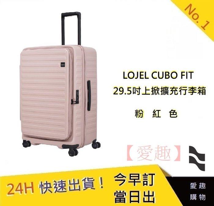 LOJEL CUBO FIT擴充行李箱 29.5吋-粉紅色【愛趣】行李箱 胖胖箱 旅行箱(免運)