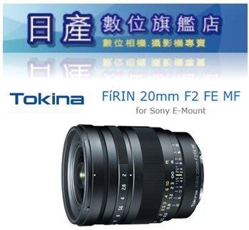 【日產旗艦】Tokina 20mm F2 FE MF Sony E接環 公司貨 A7 A9