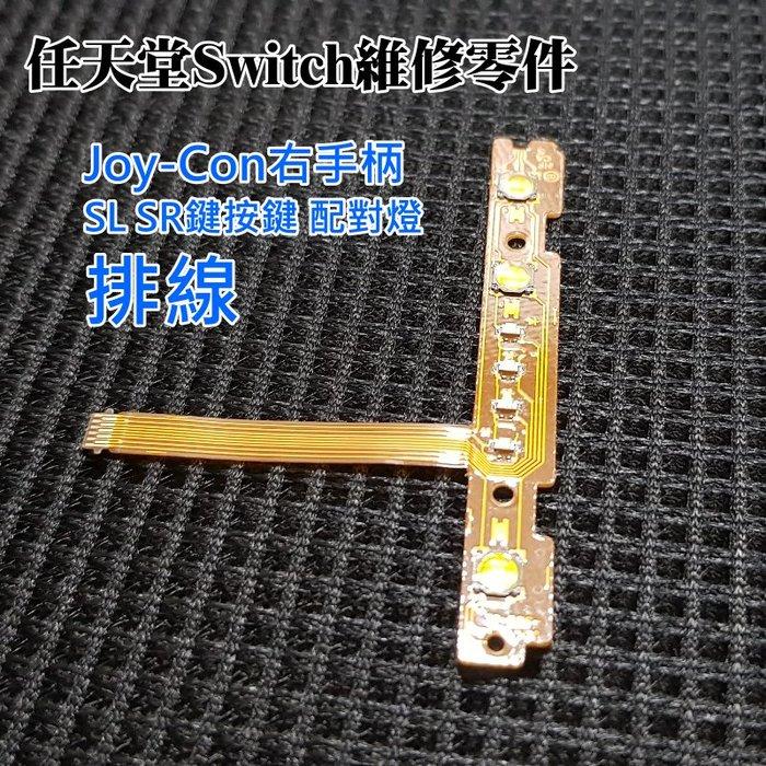 【台灣現貨】任天堂Switch維修零件(Joy-Con右手柄SL SR鍵按鍵 配對燈排線)#維修更換 手柄維修配件