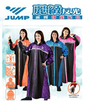 【JUMP】新上市印花風前開配色連身風雨衣(2XL~5XL)直購價866元含運