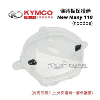 YC騎士生活_KYMCO光陽原廠 儀表蓋(含按鍵)New Many 110 noodoe 儀錶板蓋 碼表蓋 碼表玻璃