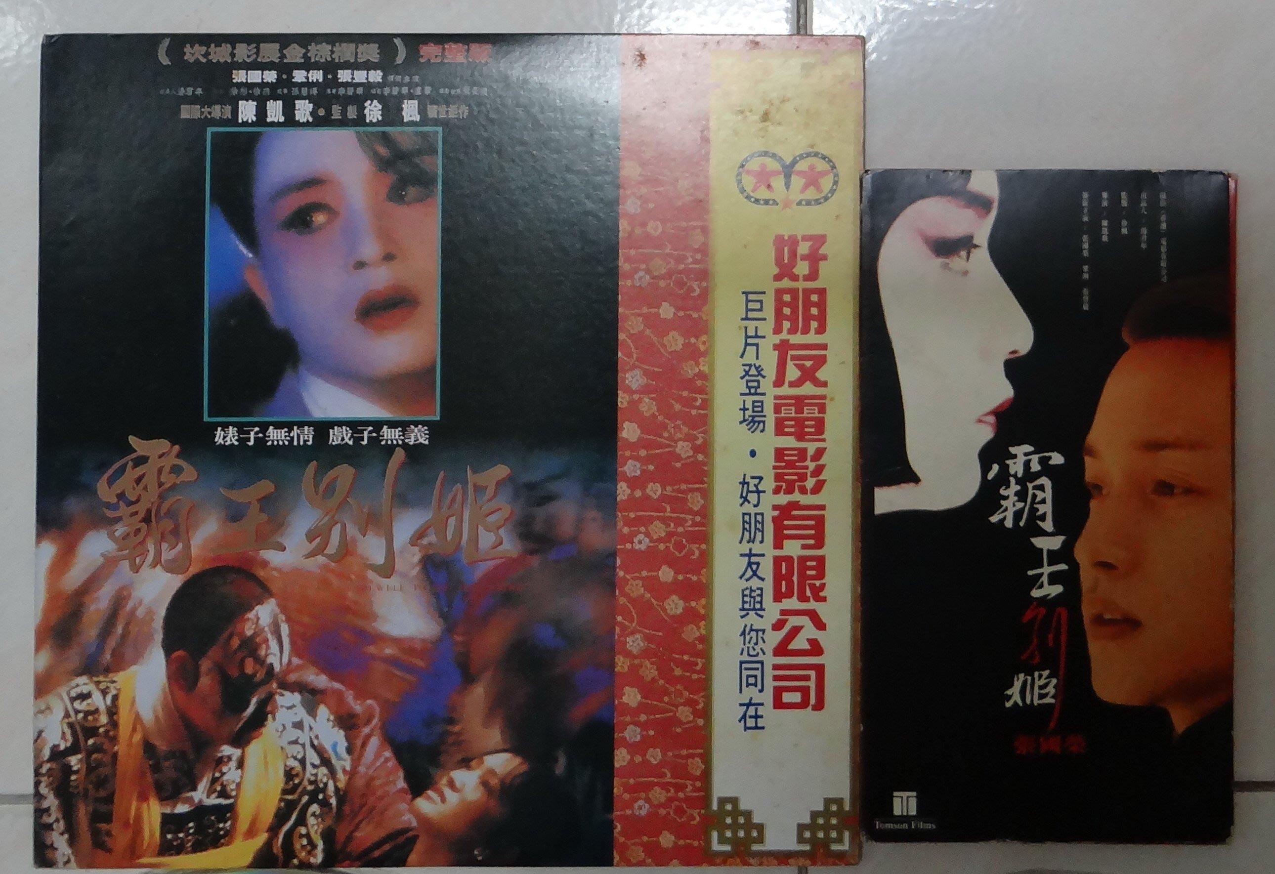 張國榮-霸王別姬 雷射影碟2片裝 LD+霸王別姬3碟裝VCD 兩套合售