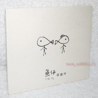 【預購版】盧廣仲Crowd Lu 花甲男孩轉大人主題曲 魚仔He-R 【預購版CD: 內附手繪明信片】全新