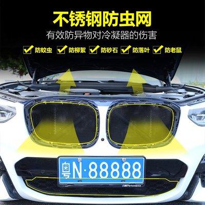 @振宇汽車寶馬X3中網防蟲網改裝飾用品鼻毛進氣格柵水箱保護寶馬全新x3專用