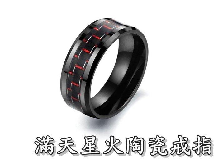 《316小舖》【C269】(頂級陶瓷戒指-滿天星火陶瓷戒指 /碳纖維戒指/永不褪色戒指)