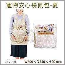 *WANG*日本Marukan 小型寵 前背式袋鼠包/軟背袋【CT-406】