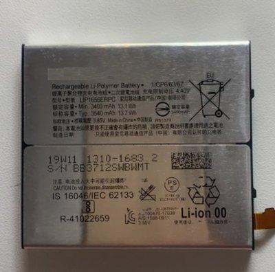 送工具 電池膠 LIP1656ERPC 全新電池 SONY Xperia XZ2 Premium XZ2P 電池