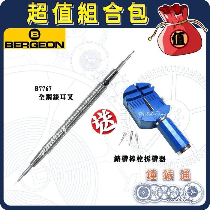 【鐘錶通】B7767-F送拆帶器《瑞士BERGEON》超值組合-雙頭錶耳叉 1mmV字針頭+0.8針沖 ├拆錶帶┤