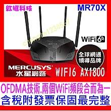 【全新公司貨開發票】Mercusys水星網路 MR70X AX1800 Gigabit 雙頻 WiFi6 無線網路分享器