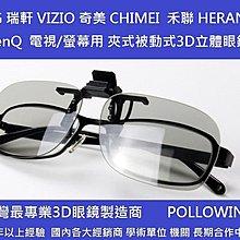 被動式圓偏光3d眼鏡 夾掛式 3D立體眼鏡 LG SONY VIZIO HERAN CHIMEI 3D電視專用